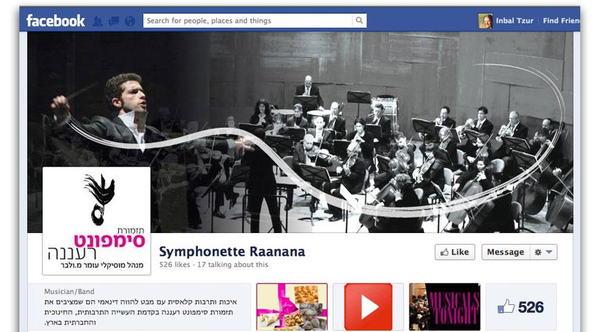פייסבוק תזמורת סימפונט רעננה