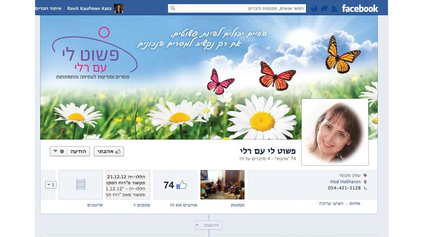 כותרת לפייסבוק