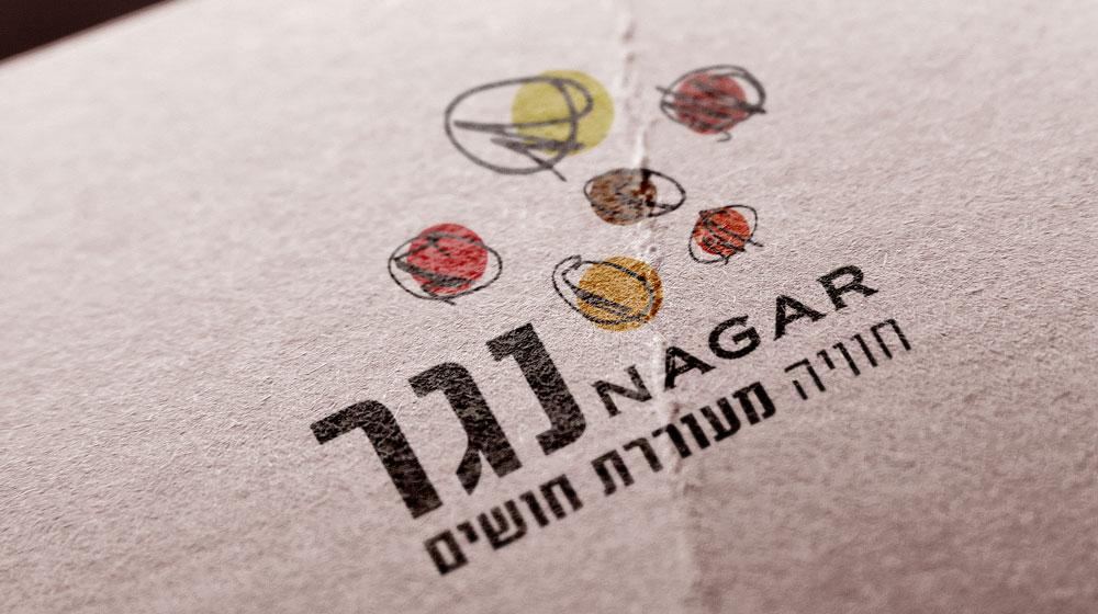 עיצוב לוגו לפיצוחיית נגר