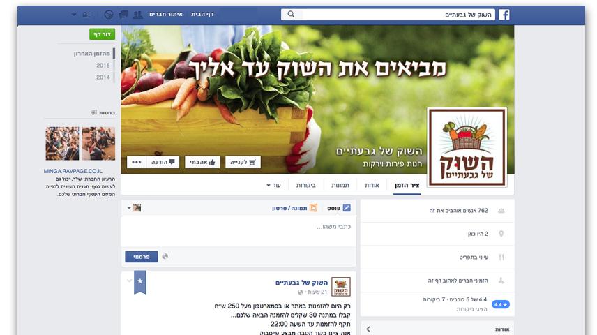 עיצוב לפייסבוק