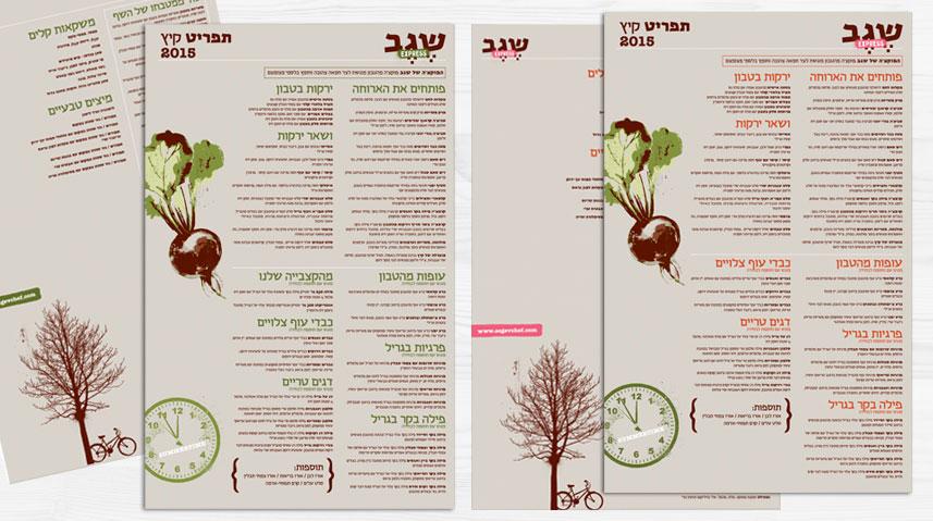admaya_menu2-4