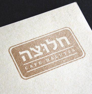 עיצוב לוגו לבית קפה