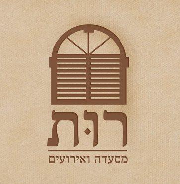עיצוב לוגו קפה רות