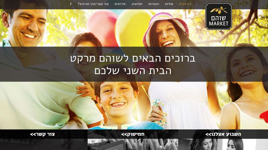 http://www.shoham-market.co.il