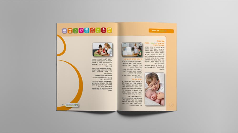 עיצוב חוברת למועדון יולדות בית חולים מאיר