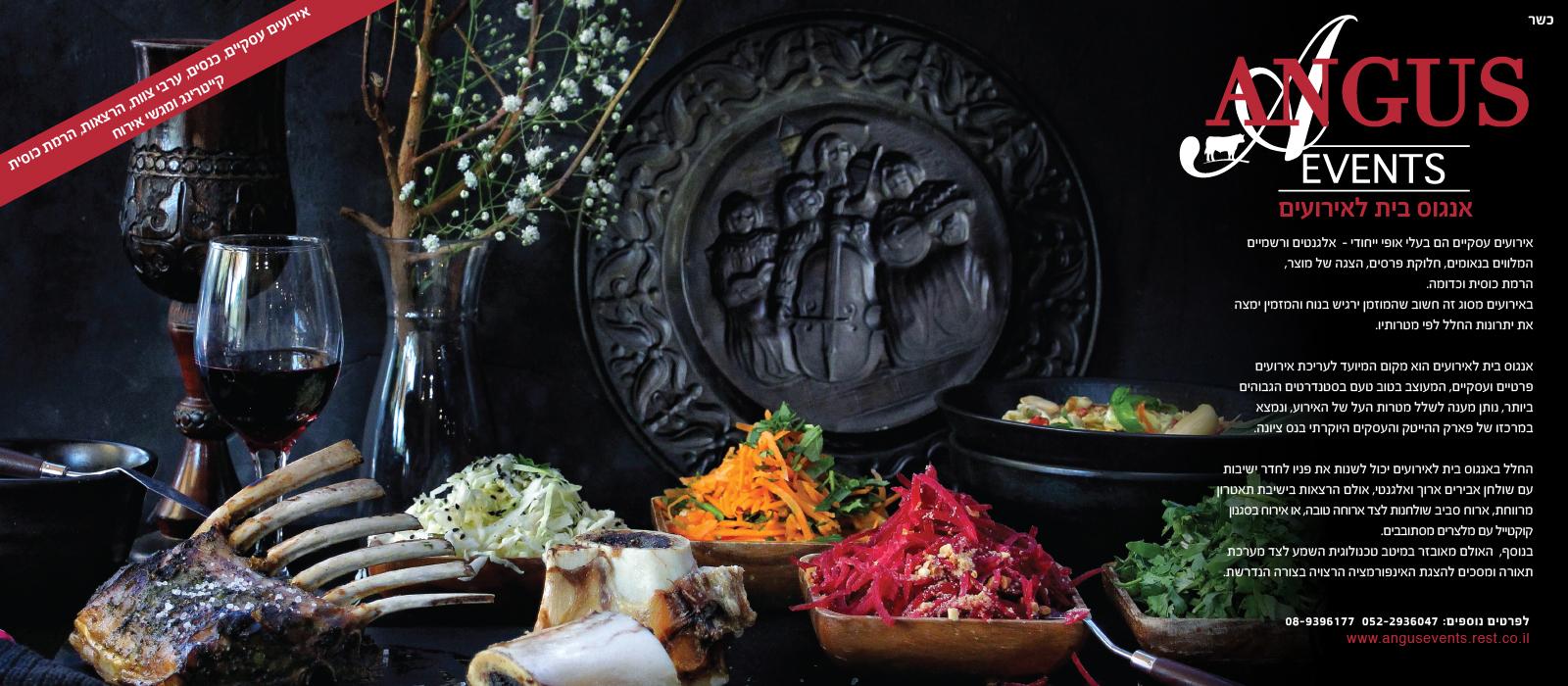 עיצוב ומיתוג אנגוס מסעדה