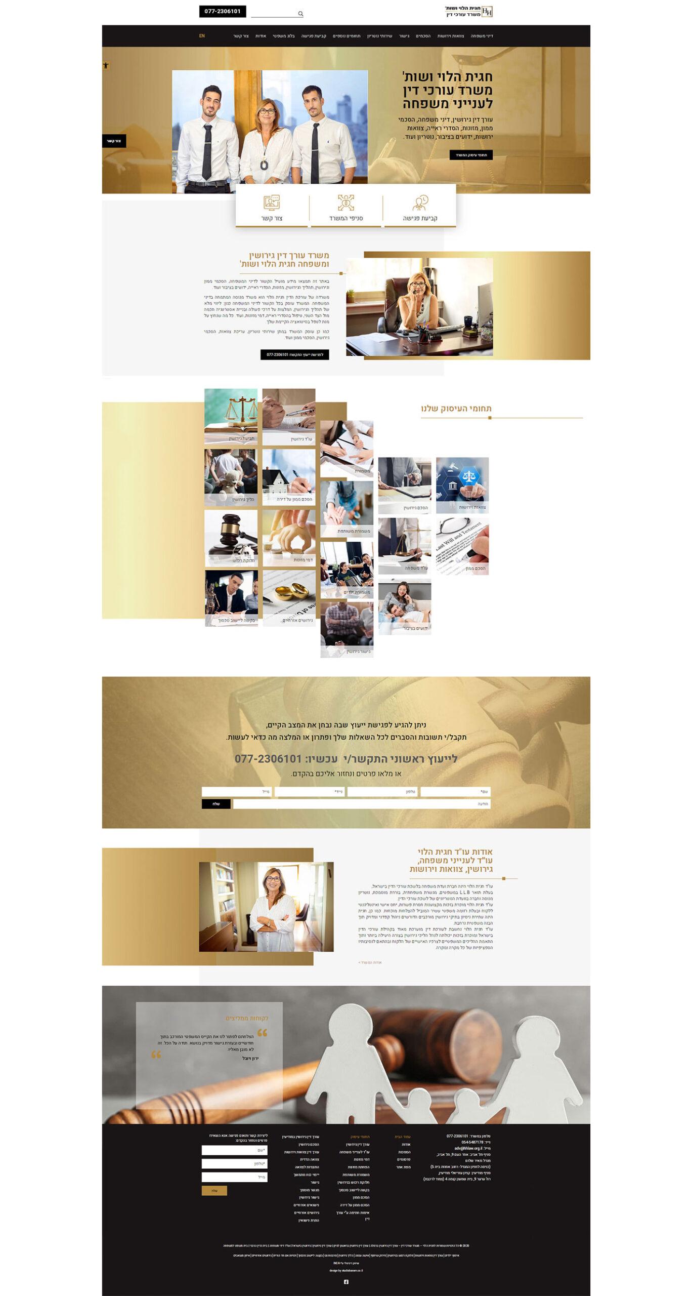 עיצוב דף הבית באתר